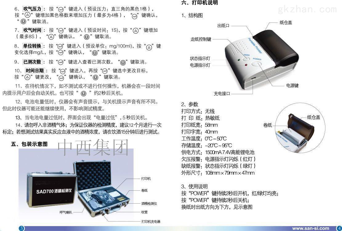便携式酒精检测仪带打印型号:SX33-SAD700