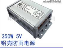 防雨电源|恒压电源|5V稳压源HJ-350W-5V
