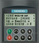 6SE6400-0AP00-0AB0西门子变频器操作面板