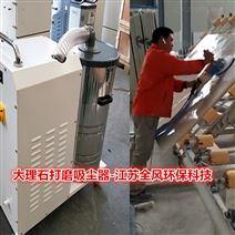 大理石打磨用吸塵器-東莞市全風環保工廠