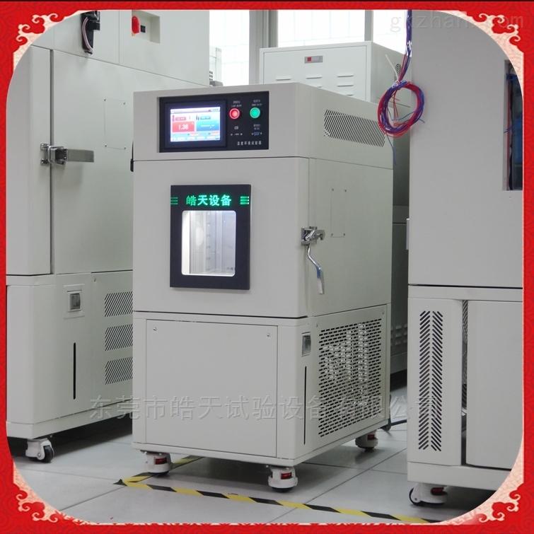 青海省皓天150L-70度低温可程式恒温恒湿机