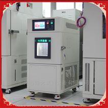 小型恒温恒湿老化试验箱-40~150℃标准版