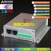 DTU|4G DTU|网口DTU|eSiM|导轨安装