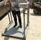 骨科专用电子轮椅秤  截肢用轮椅称