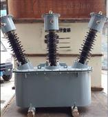 四川资阳35kv户外油浸式三元件高压计量箱