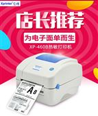 芯烨XP-460B热敏打印机