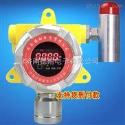 固定式液氨气体报警器,可燃气体探测报警器