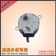 博厚供應35BYJ46 大力矩 空調減速步進電機