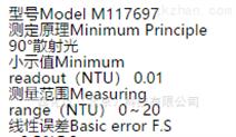 散射光浊度仪/光电浊度计/台式浊度仪(0-2.0-20)