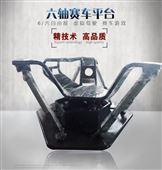 六自由度虛擬駕駛賽車游戲9DVR設備