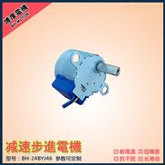 24BYJ46 微型减速步进电机 智能马桶电机