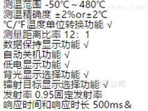 便携式红外线测温仪 M387136