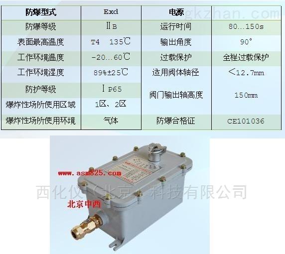 防爆风阀执行器(模拟量)有防爆证 M393719