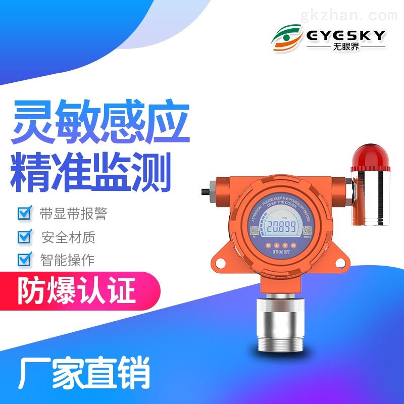 纯氧检测报警器ES10B11-O2固定式氧气检测仪