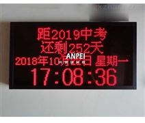 LED网络中高考倒计时屏 TCP/IP网络时钟