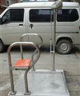 手术室电子轮椅秤  科室免费轮椅称