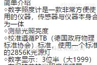 数字照度计/光亮强度测量仪 M392571