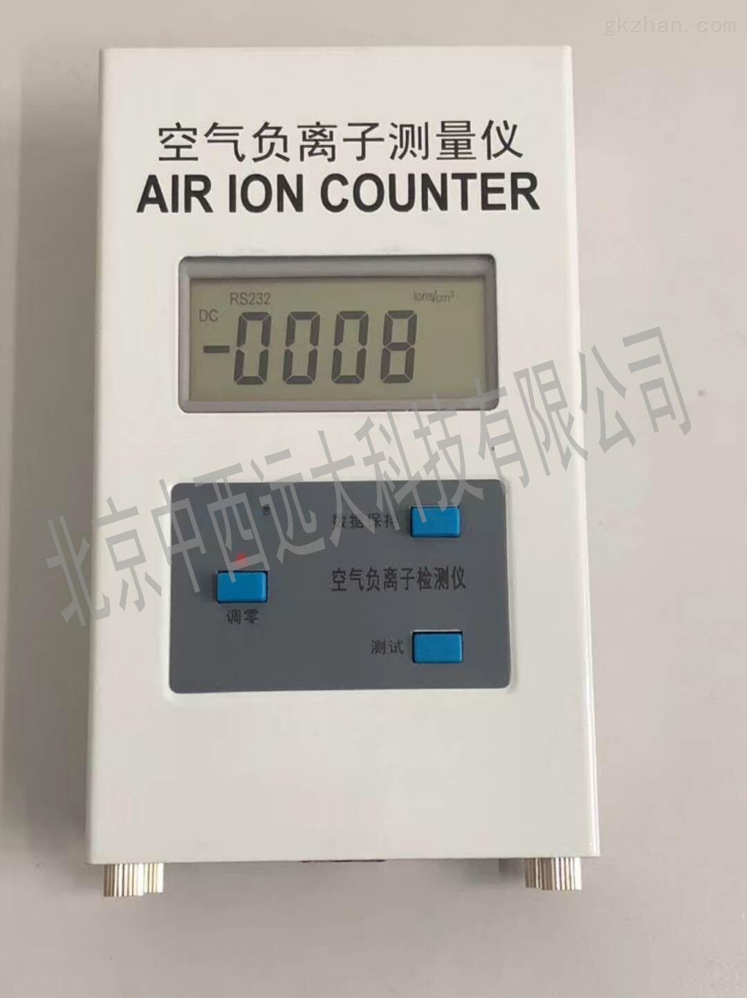 中西空气负离子测量仪/检测仪