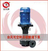 台风塑料喷淋塔循环立式泵 预洗泵 优质产品