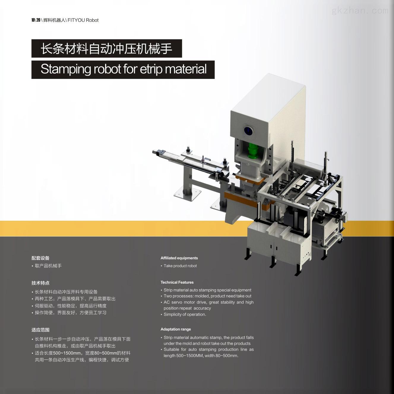 长条材料自动冲压机械手