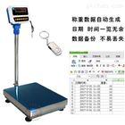 带u盘电子秤自动保存记录重量数据电子台称
