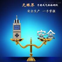手持式二氧化硫气体检测仪