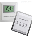 促销壁挂式温湿度变送器WJ200F/XM