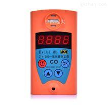 一氧化碳检测仪(矿用)