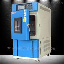 高低温试验箱150升标准版蓝色 负40到150度