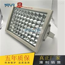 SW8131-50WLED防爆节能泛光灯 50W防爆灯