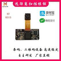 牛图NT0315条码、二维码扫描引擎模块