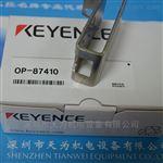 OP-87410日本基恩士KEYENCE光纤传感器
