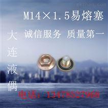 液力偶合器易熔塞M14*1.5