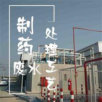 制药废水处理工艺|河南废水零排放