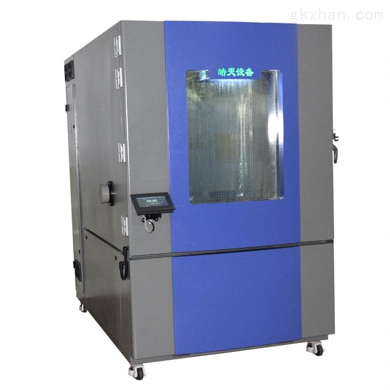 可程式冷热温度湿热试验箱 皓天正品