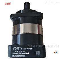 供應臺灣聚盛VGM減速機PF90L1-5--19-70-Y