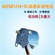 舞台灯具减速步进电机20BYJ46  厂家供应