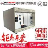 PXIeC-7306/7306L 6槽PXI Express机箱
