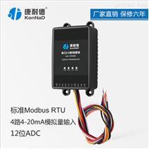 4路4-20mA模拟量输入模块modbusRTU接口