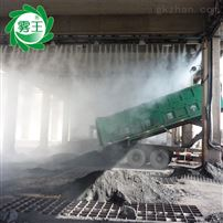 水泥厂喷雾除尘厂家
