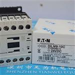 DILM9-10C(24VDC)美国伊顿ETN穆勒EATON接触器