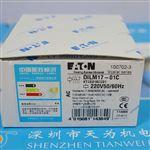 DILM17-01C(220V50 60Hz)美国伊顿ETN-穆勒Moeller接触器
