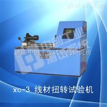 金属线材扭转检测设备厂家直销、扭转测试仪价格、小型钢丝扭转试验机参数、扭转检测仪
