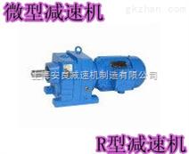 供应小型齿轮减速机-R77减速机价格-R87减速机厂家