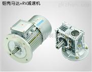 供应RV系列精品铝合金减速机-RV130减速机-RV150减速机价格