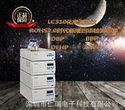 高效液相色谱仪 ROHS十项分析仪
