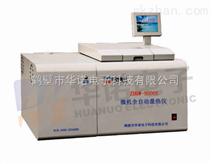 ZDHW-9000E微机全自动量热仪