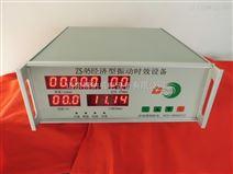 时效振动仪特低价销售