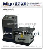 垂直+水平电磁振动试验机