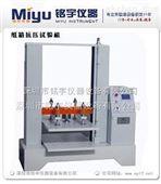 纸箱抗压试验机,纸箱耐压试验机